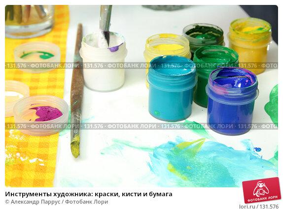 Инструменты художника: краски, кисти и бумага, фото № 131576, снято 14 июля 2007 г. (c) Александр Паррус / Фотобанк Лори