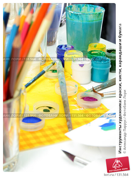 Купить «Инструменты художника: краски, кисти, карандаши и бумага», фото № 131564, снято 14 июля 2007 г. (c) Александр Паррус / Фотобанк Лори