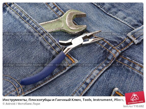 Инструменты, Плоскогубцы и Гаечный Ключ, Tools, Instrument, Pliers, wrench, фото № 110692, снято 5 января 2007 г. (c) Astroid / Фотобанк Лори