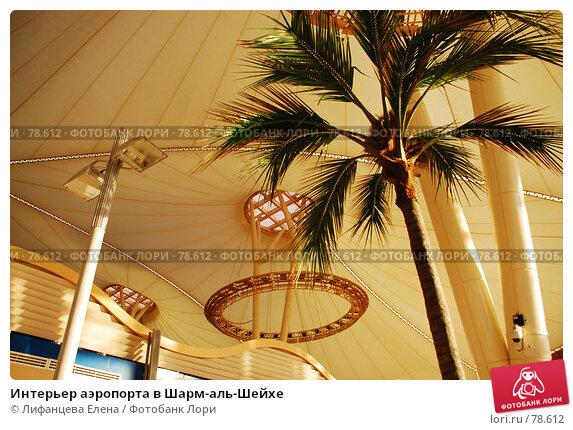 Интерьер аэропорта в Шарм-аль-Шейхе, фото № 78612, снято 25 августа 2007 г. (c) Лифанцева Елена / Фотобанк Лори