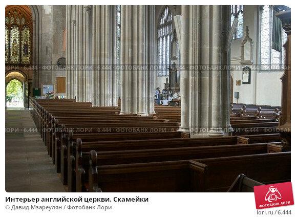 Интерьер английской церкви. Скамейки, фото № 6444, снято 30 июля 2006 г. (c) Давид Мзареулян / Фотобанк Лори