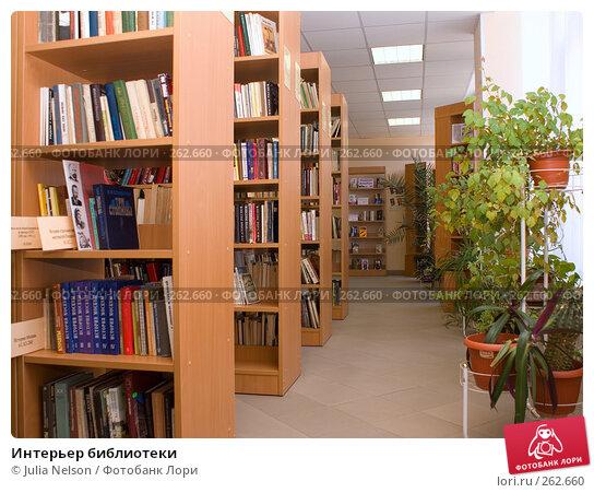 Интерьер библиотеки, фото № 262660, снято 23 апреля 2008 г. (c) Julia Nelson / Фотобанк Лори