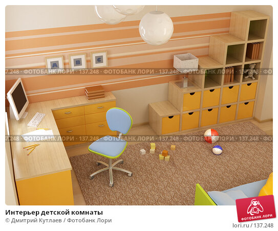 Интерьер детской комнаты, иллюстрация № 137248 (c) Дмитрий Кутлаев / Фотобанк Лори