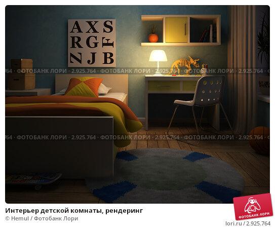 Купить «Интерьер детской комнаты, рендеринг», иллюстрация № 2925764 (c) Hemul / Фотобанк Лори