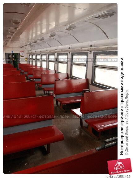 Интерьер электрички с красными сиденьями, фото № 253492, снято 22 марта 2008 г. (c) Дмитрий Яковлев / Фотобанк Лори