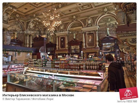 Интерьер Елисеевского магазина в Москве (2009 год). Редакционное фото, фотограф Виктор Тараканов / Фотобанк Лори