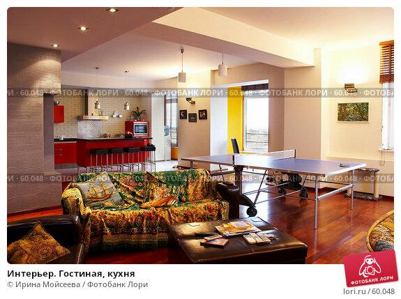Интерьер. Гостиная, кухня, фото № 60048, снято 3 октября 2006 г. (c) Ирина Мойсеева / Фотобанк Лори