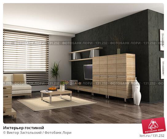 Интерьер гостиной, иллюстрация № 131232 (c) Виктор Застольский / Фотобанк Лори