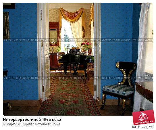 Купить «Интерьер гостиной 19-го века», фото № 21796, снято 20 августа 2005 г. (c) Марюнин Юрий / Фотобанк Лори