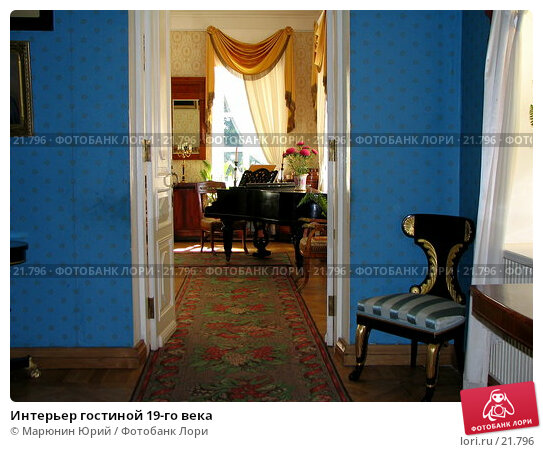 Интерьер гостиной 19-го века, фото № 21796, снято 20 августа 2005 г. (c) Марюнин Юрий / Фотобанк Лори
