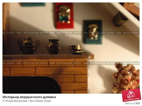 Интерьер игрушечного домика, фото № 988, снято 27 февраля 2006 г. (c) Юлия Яковлева / Фотобанк Лори