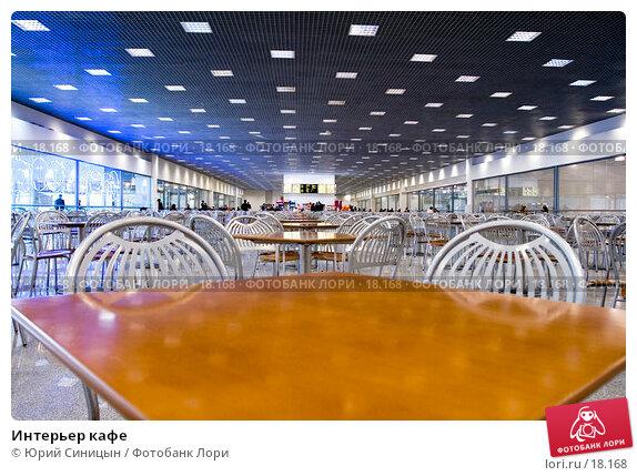 Интерьер кафе, фото № 18168, снято 8 февраля 2007 г. (c) Юрий Синицын / Фотобанк Лори