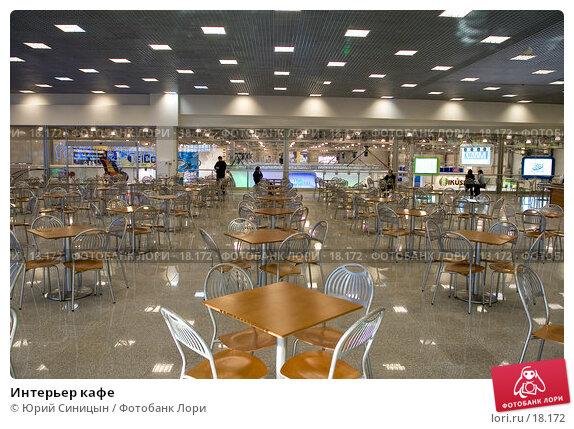 Купить «Интерьер кафе», фото № 18172, снято 8 февраля 2007 г. (c) Юрий Синицын / Фотобанк Лори