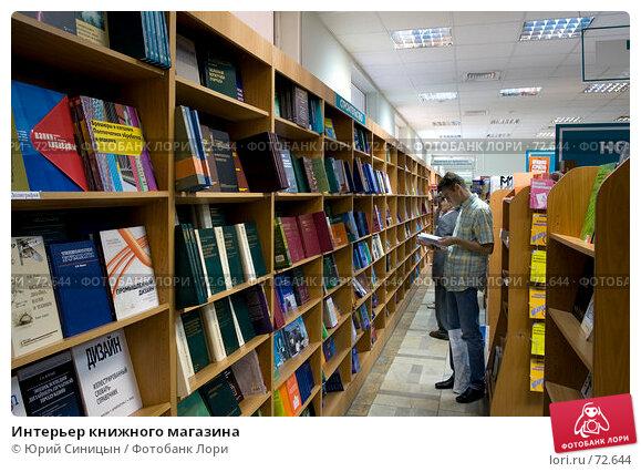 Интерьер книжного магазина, фото № 72644, снято 1 августа 2007 г. (c) Юрий Синицын / Фотобанк Лори