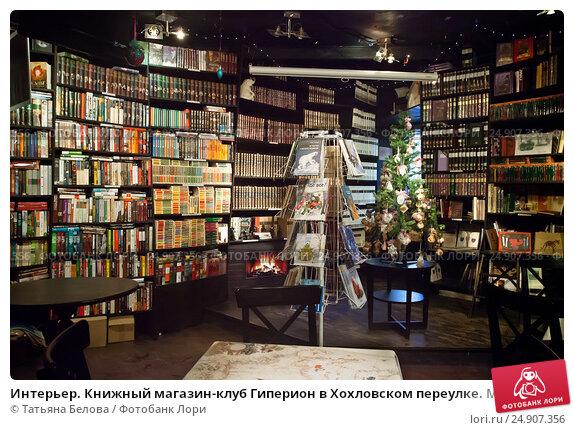 Книжный клуб магазин москва вакансии в москве барменом в ночной клуб