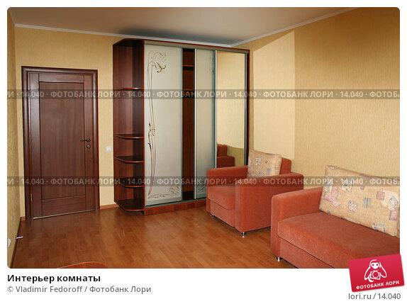 Интерьер комнаты, фото № 14040, снято 28 октября 2006 г. (c) Vladimir Fedoroff / Фотобанк Лори