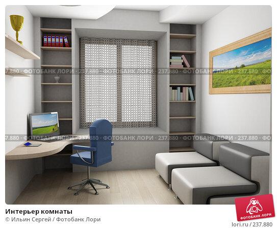 Купить «Интерьер комнаты», иллюстрация № 237880 (c) Ильин Сергей / Фотобанк Лори