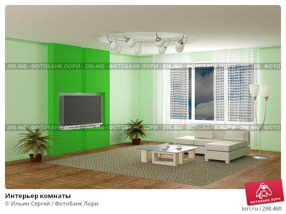 Интерьер комнаты, иллюстрация № 298460 (c) Ильин Сергей / Фотобанк Лори