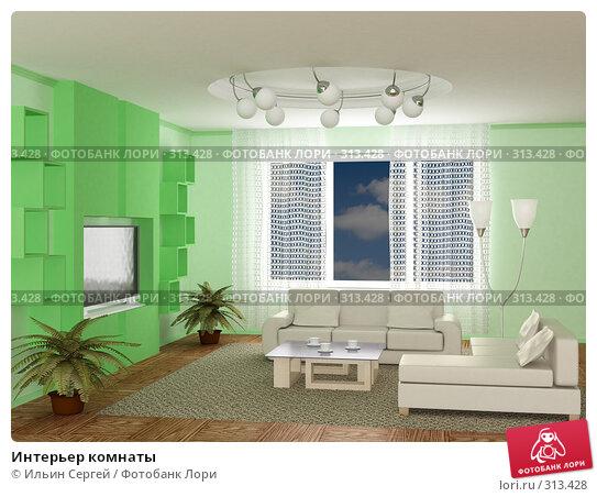 Интерьер комнаты, иллюстрация № 313428 (c) Ильин Сергей / Фотобанк Лори