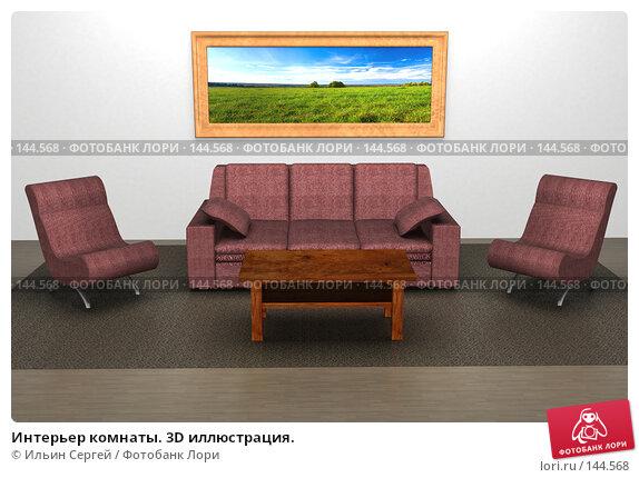 Купить «Интерьер комнаты. 3D иллюстрация.», иллюстрация № 144568 (c) Ильин Сергей / Фотобанк Лори