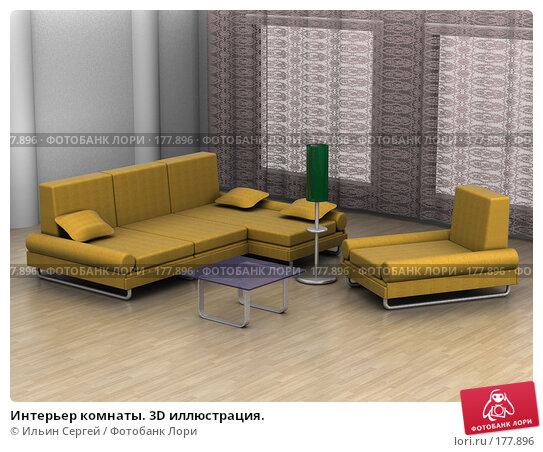 Интерьер комнаты. 3D иллюстрация., иллюстрация № 177896 (c) Ильин Сергей / Фотобанк Лори