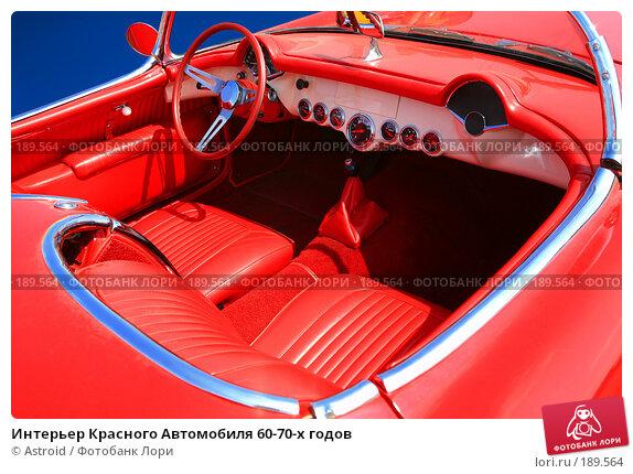 Купить «Интерьер Красного Автомобиля 60-70-х годов», фото № 189564, снято 2 июня 2007 г. (c) Astroid / Фотобанк Лори