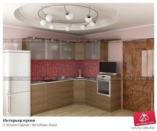 Купить «Интерьер кухни», иллюстрация № 260432 (c) Ильин Сергей / Фотобанк Лори