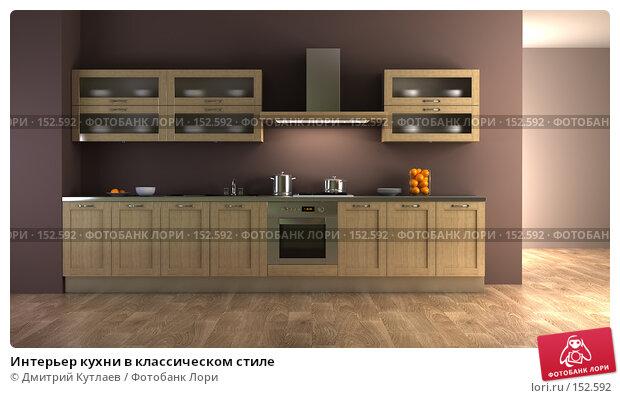 Интерьер кухни в классическом стиле, иллюстрация № 152592 (c) Дмитрий Кутлаев / Фотобанк Лори