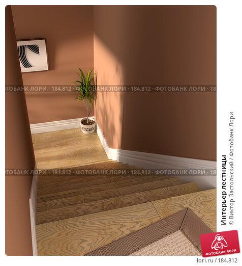 Купить «Интерьер лестницы», иллюстрация № 184812 (c) Виктор Застольский / Фотобанк Лори
