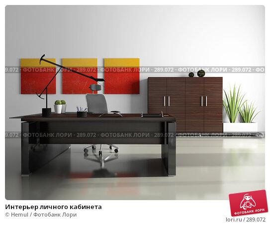 Купить «Интерьер личного кабинета», иллюстрация № 289072 (c) Hemul / Фотобанк Лори