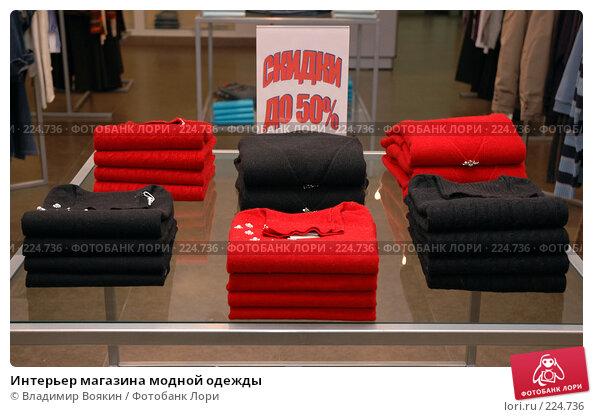 Интерьер магазина модной одежды, фото № 224736, снято 16 января 2006 г. (c) Владимир Воякин / Фотобанк Лори