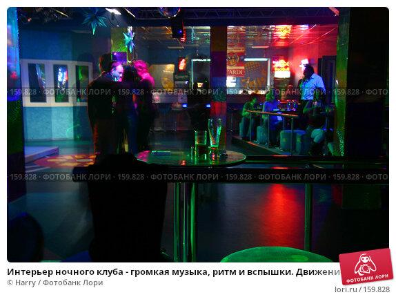 Интерьер ночного клуба - громкая музыка, ритм и вспышки. Движение на танцполе, фото № 159828, снято 4 февраля 2006 г. (c) Harry / Фотобанк Лори