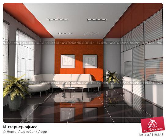 Интерьер офиса, иллюстрация № 119648 (c) Hemul / Фотобанк Лори