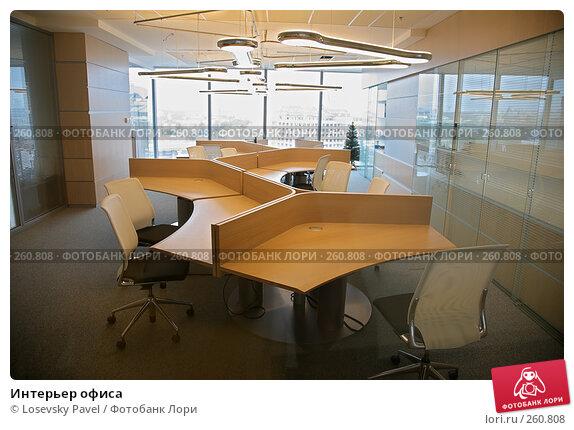 Интерьер офиса, фото № 260808, снято 24 мая 2017 г. (c) Losevsky Pavel / Фотобанк Лори