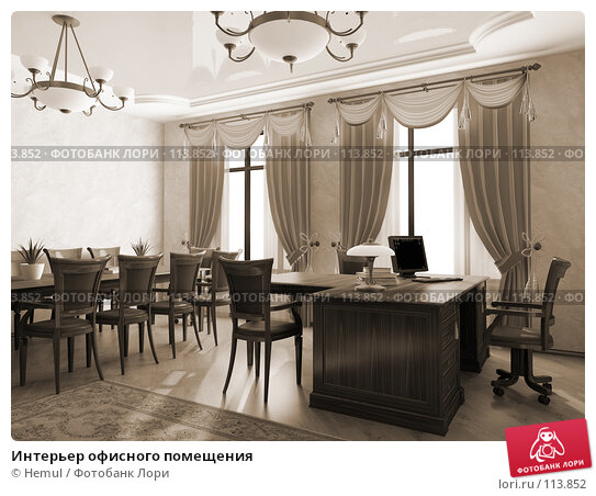 Интерьер офисного помещения, иллюстрация № 113852 (c) Hemul / Фотобанк Лори