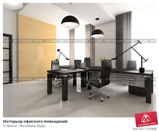 Интерьер офисного помещения, иллюстрация № 113868 (c) Hemul / Фотобанк Лори