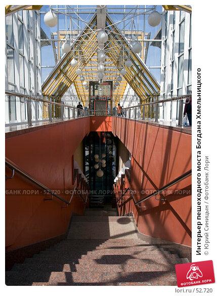 Интерьер пешеходного моста Богдана Хмельницкого, фото № 52720, снято 9 июня 2007 г. (c) Юрий Синицын / Фотобанк Лори