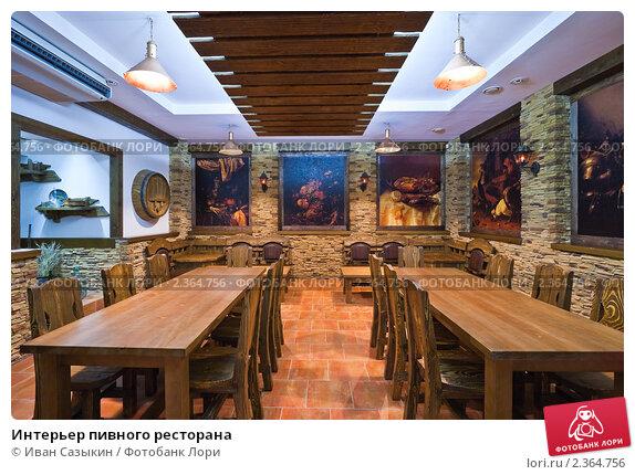 ресторана фото пивного интерьер
