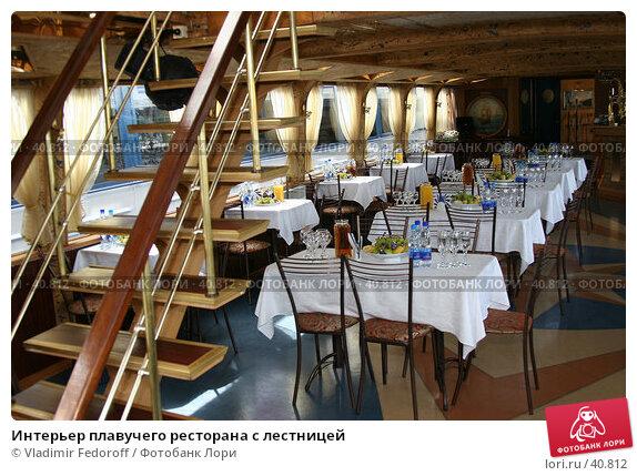 Интерьер плавучего ресторана с лестницей, фото № 40812, снято 7 мая 2007 г. (c) Vladimir Fedoroff / Фотобанк Лори