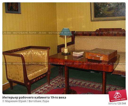 Интерьер рабочего кабинета 19-го века, фото № 29544, снято 20 августа 2005 г. (c) Марюнин Юрий / Фотобанк Лори