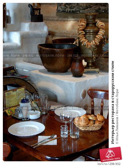 Интерьер ресторана в старорусском стиле, фото № 298932, снято 19 января 2007 г. (c) Илья Лиманов / Фотобанк Лори