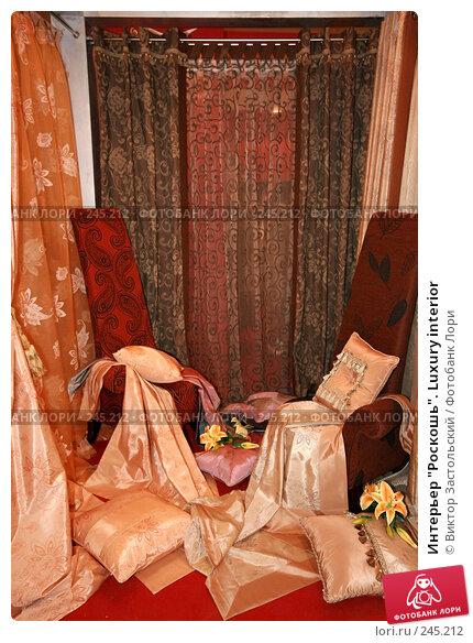 """Интерьер """"Роскошь"""". Luxury interior, фото № 245212, снято 2 апреля 2008 г. (c) Виктор Застольский / Фотобанк Лори"""