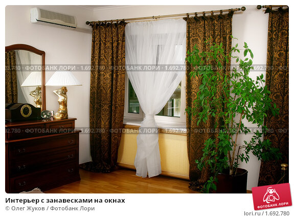 Интерьер с занавесками на окнах. Стоковое фото, фотограф Олег Жуков / Фотобанк Лори