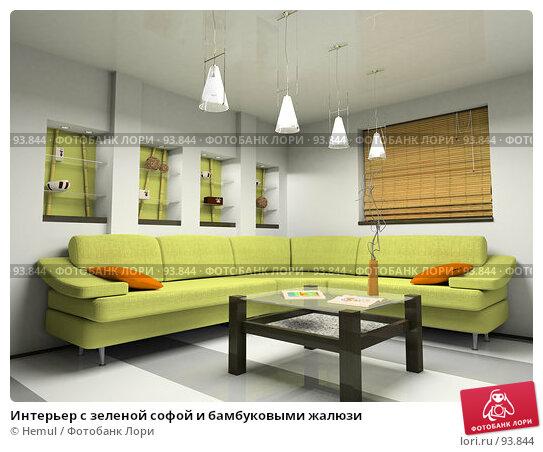 Интерьер с зеленой софой и бамбуковыми жалюзи, иллюстрация № 93844 (c) Hemul / Фотобанк Лори