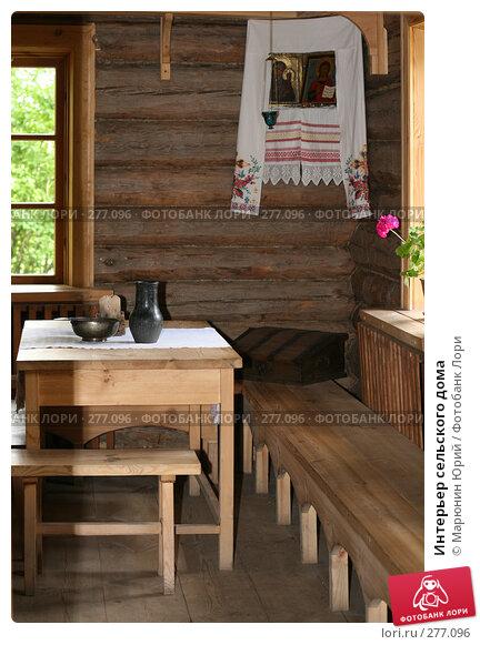 Купить «Интерьер сельского дома», фото № 277096, снято 1 июля 2007 г. (c) Марюнин Юрий / Фотобанк Лори