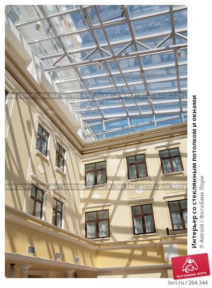 Интерьер со стеклянным потолком и окнами, фото № 264344, снято 26 апреля 2008 г. (c) Astroid / Фотобанк Лори