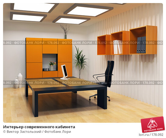 Интерьер современного кабинета, иллюстрация № 178092 (c) Виктор Застольский / Фотобанк Лори