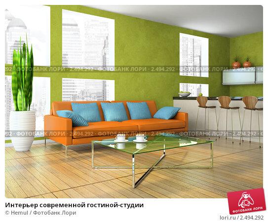Купить «Интерьер современной гостиной-студии», иллюстрация № 2494292 (c) Hemul / Фотобанк Лори