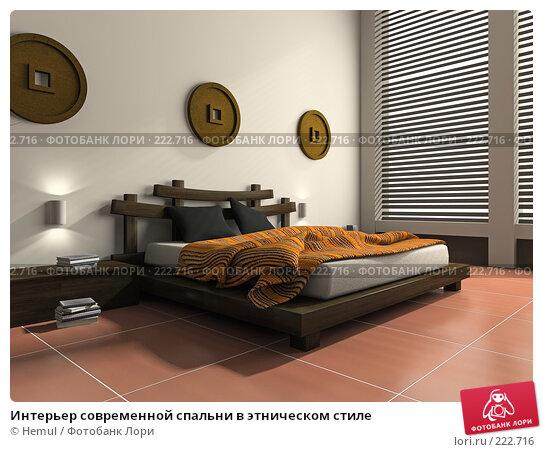 Интерьер современной спальни в этническом стиле, иллюстрация № 222716 (c) Hemul / Фотобанк Лори