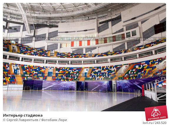 Купить «Интерьер стадиона», фото № 243520, снято 24 марта 2008 г. (c) Сергей Лаврентьев / Фотобанк Лори